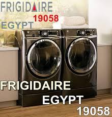 توكيل صيانة غسالات فريجيدير في مصر