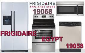 صيانة فريجيدير ® رقم توكيل فريجيدير في مصر