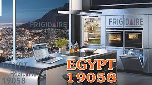 صيانة فريجيدير- رقم توكيل فريجيدير في مصر