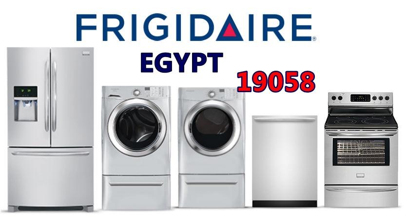 ارقام توكيل فريجيدير مصر للصيانة