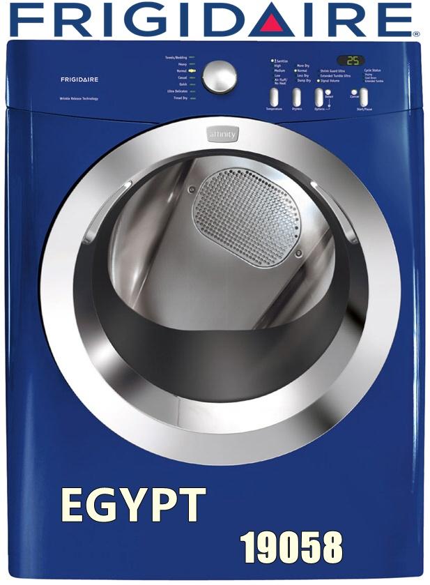وكيل فريجيدير الرسمي المعتمد في مصر